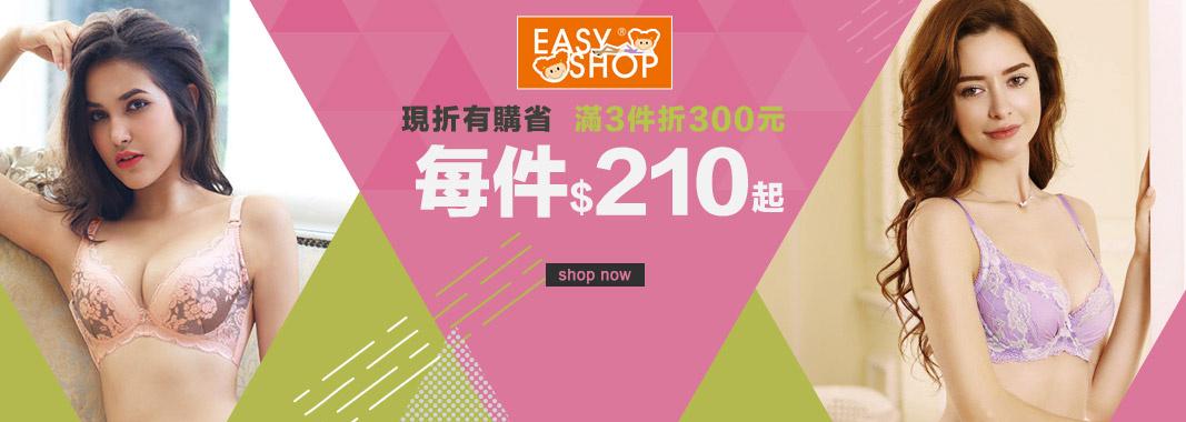 EASY SHOP現折有購省每件210起