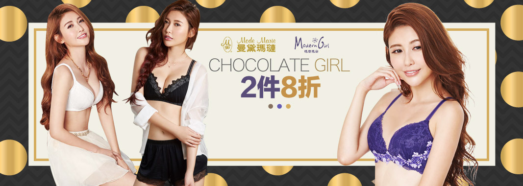 Chocolate Girl  2件8折
