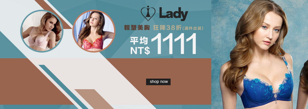 雙11搶先GO輕塑美胸內衣1件1111元