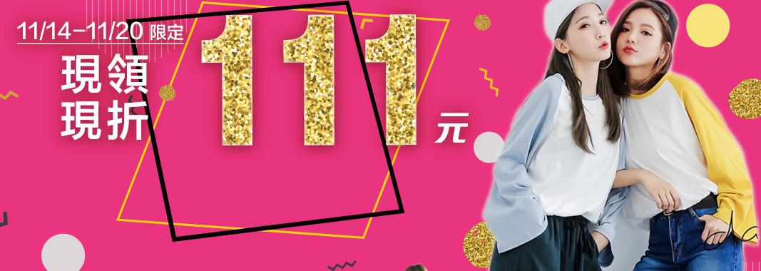 11/14-20限定・111元現領現折!