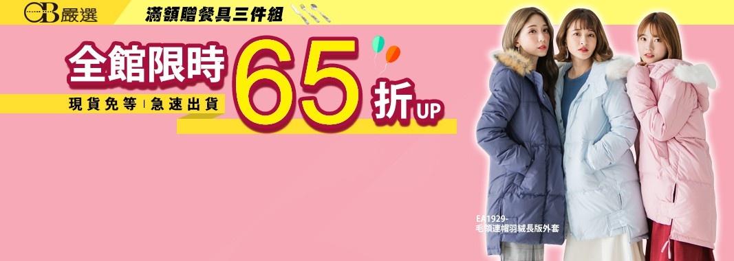 OB嚴選・全店65折up!