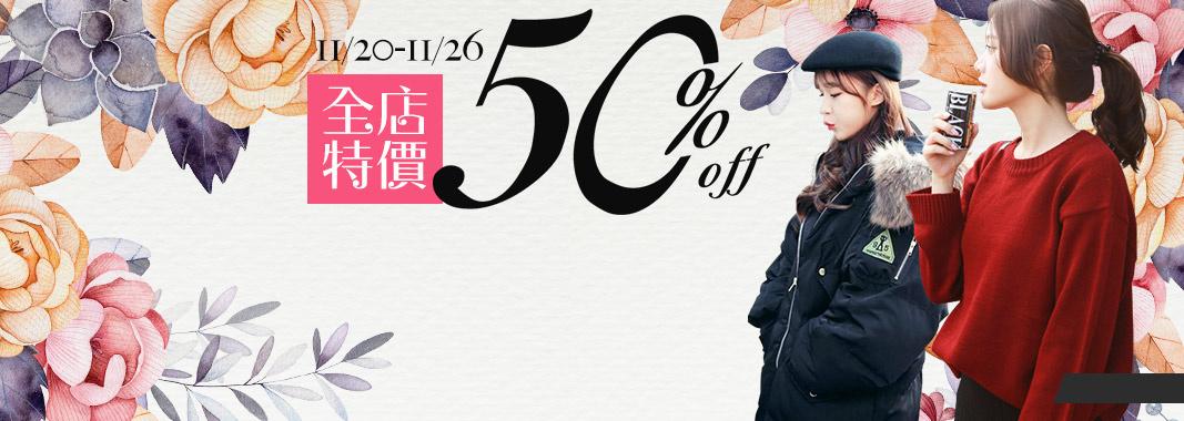CHOCO★全店五折