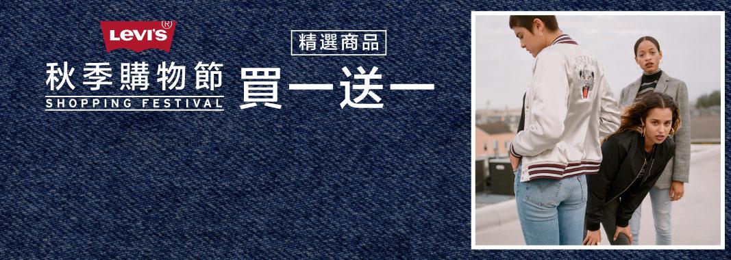 Levis・精選商品買一送一!