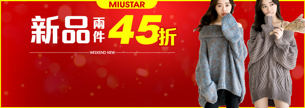 MIU-STAR・新品限定2件45折