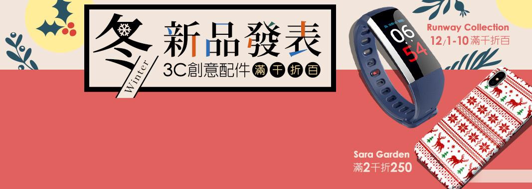 焦點名店★3C配件 新品發表