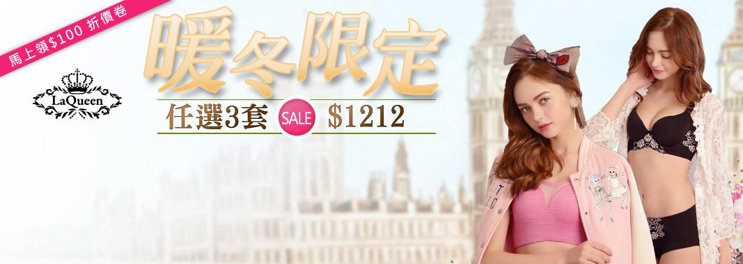 LaQueen★任3套$1212