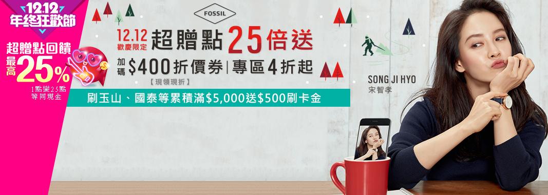fossil折價券400+超贈點25倍送