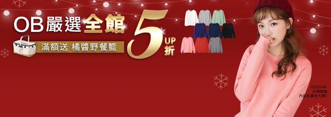 OB嚴選・全店5折up!
