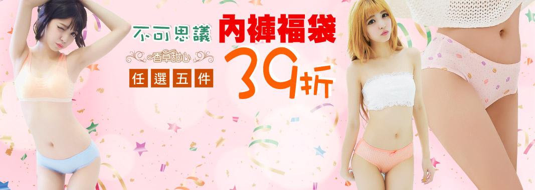 香草甜心★小褲5件39折