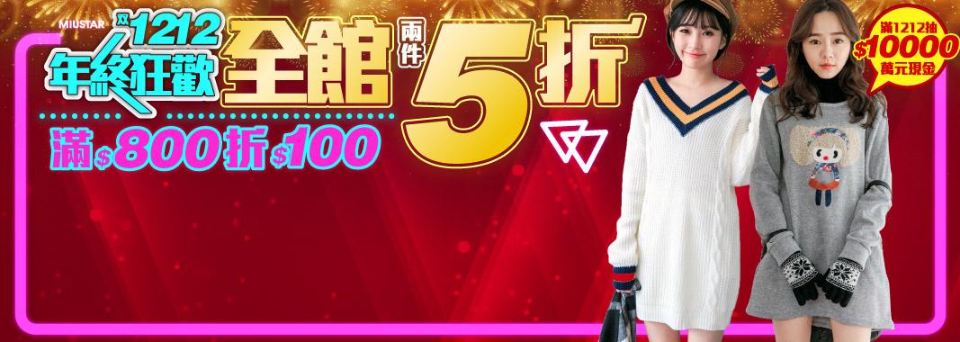 MIU-STAR・全店2件5折