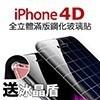 iphone【實貼影片+現貨】1:1 真4D玻璃保護貼4D曲面真玻璃貼 滿版 弧邊 9H硬度 完美