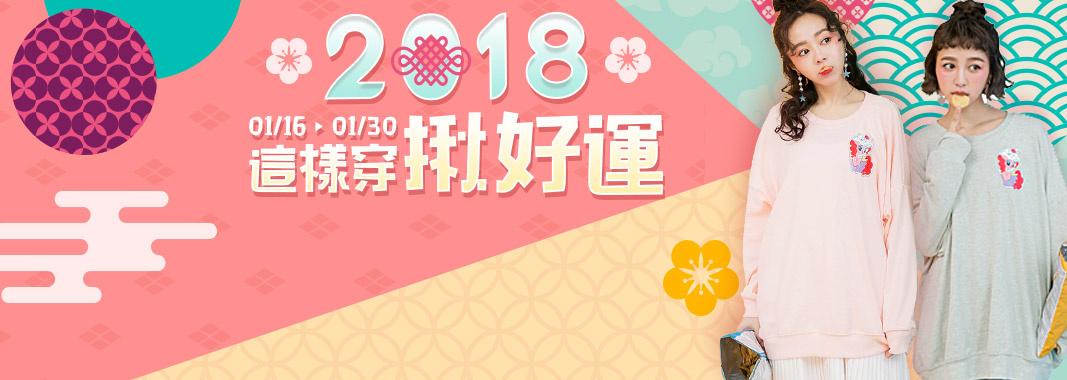 2018新品・冬裝現貨5折!