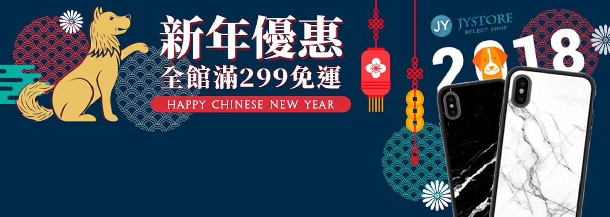京育小舖★新年快樂!全館299免運費
