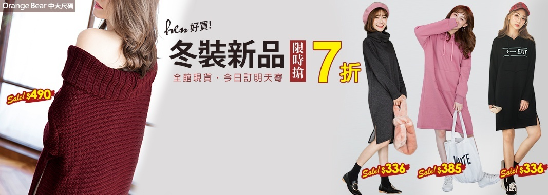 OrangeBear中大尺碼★冬新品7折