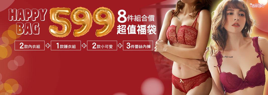 香草甜心★8件超值組599