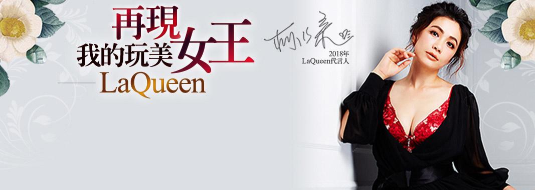 LaQueen★柯以柔推薦款第二套99