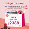 2018限量新春驚喜福袋$2388(款式.顏色隨機出貨;福袋商品售出不接受換貨)