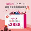 2018限量新春驚喜福袋$3888(款式.顏色隨機出貨;福袋商品售出不接受換貨)