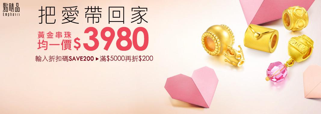 點睛品黃金均一價$3980