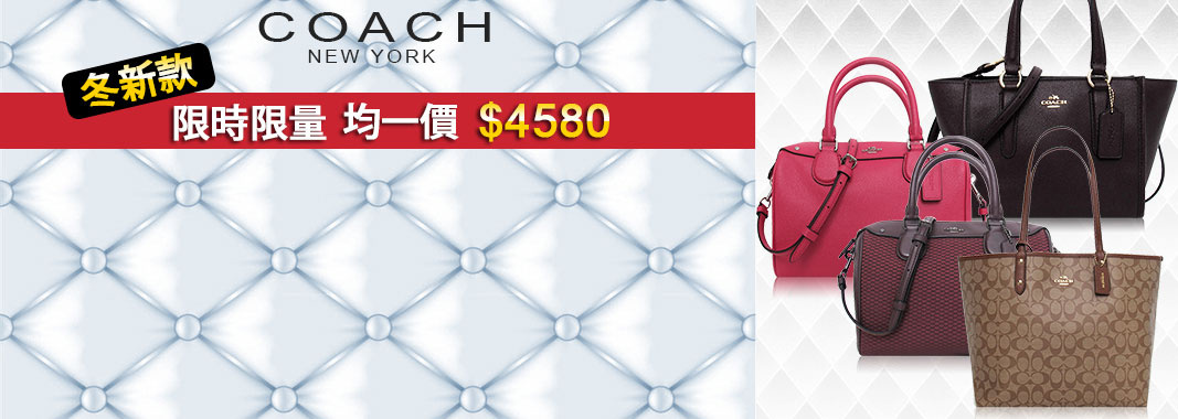亞新國際精品COACH均一價4580