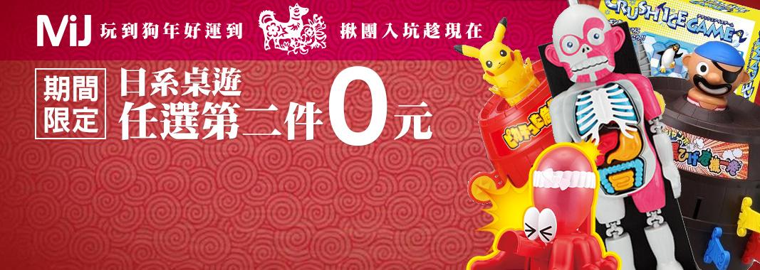 MIJ★過年必玩 日系桌遊 第二件0元
