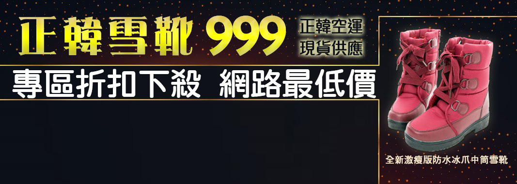 SD韓美鞋韓國雪靴限時999