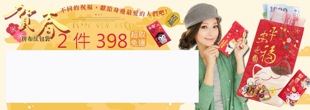 kiro貓拼布包滿398享免運
