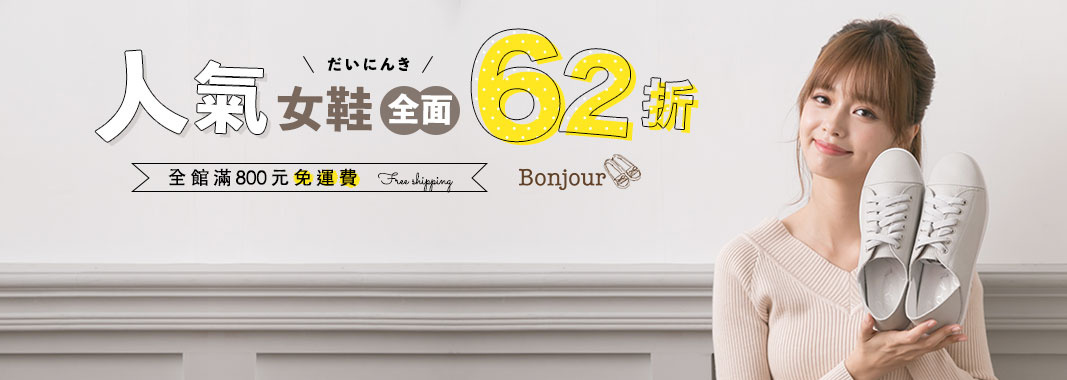 bonjour 新品62折
