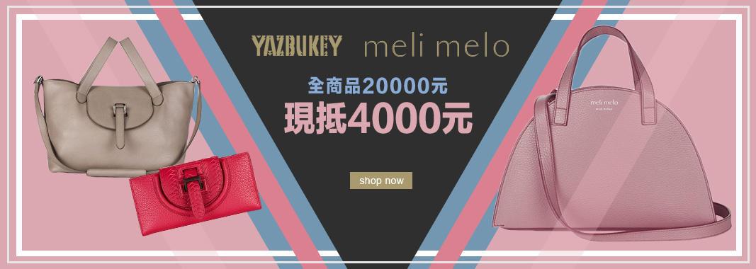 meli melo滿兩萬折4000