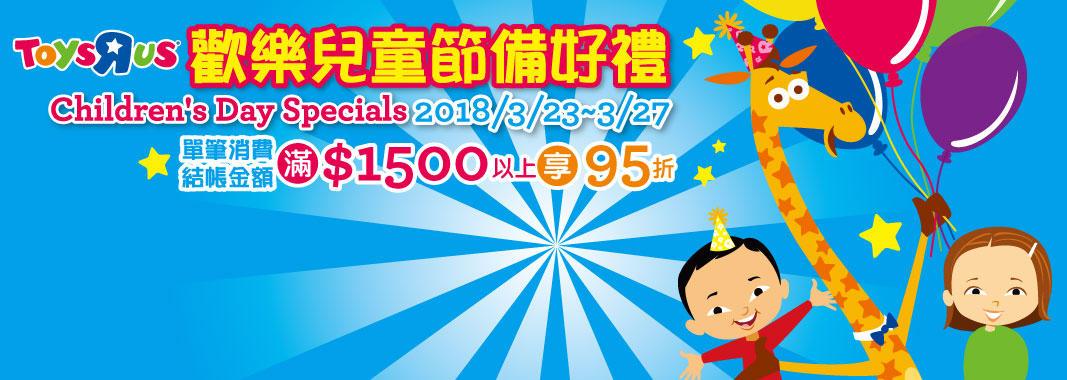 玩具反斗城★滿額享95折