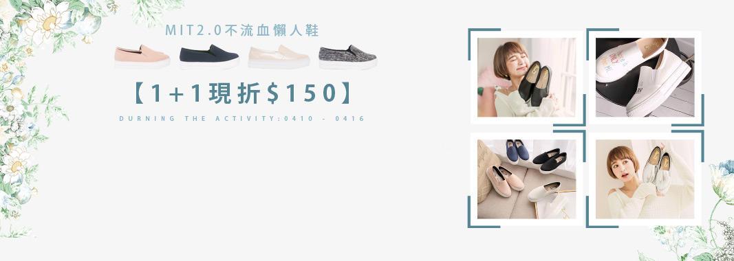 ANNS不流血懶人鞋【1+1現折$150