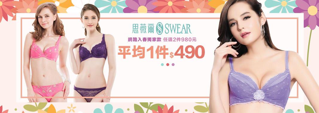 網路入春獨家款任選2件980元