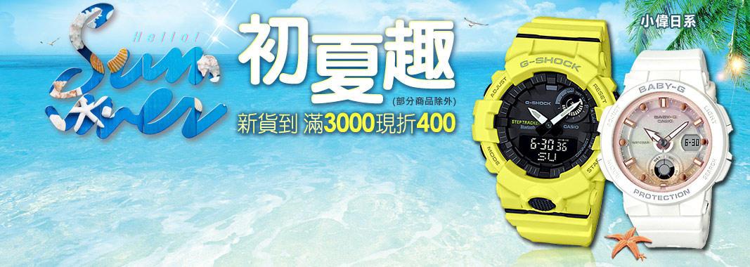 小偉日系初夏新品滿3千折400