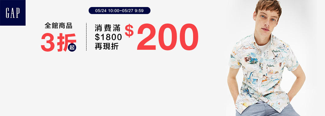 Gap★滿1800再現折200