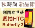 廣10/31-國泰抽HTC