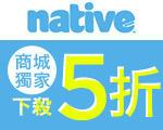 廣native