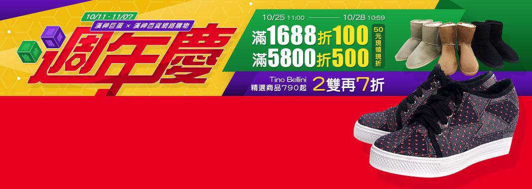 秋冬精選商品 790元起 ,任選2雙再7
