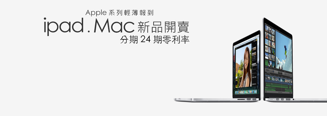 Apple MacBook 輕薄美型上市
