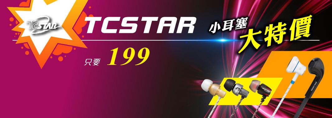 T.C.STAR官方旗艦店!早上訂明天到