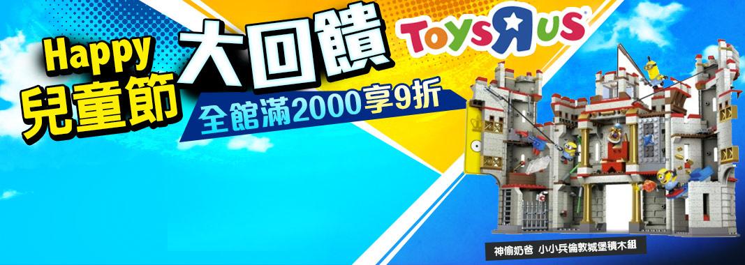 玩具反斗城 全館$2000享9折