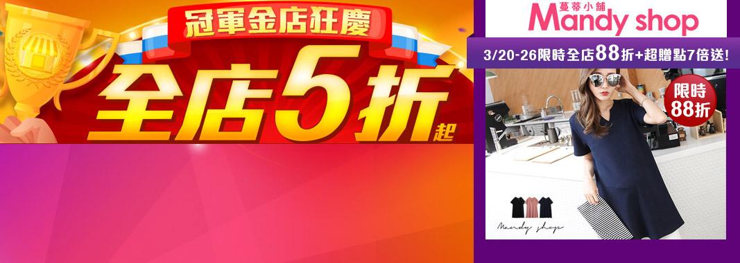 蔓蒂小舖★超級金店獎・限時全店88折!
