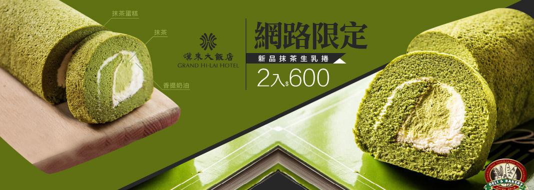 抹茶生乳捲2入  網路價600元