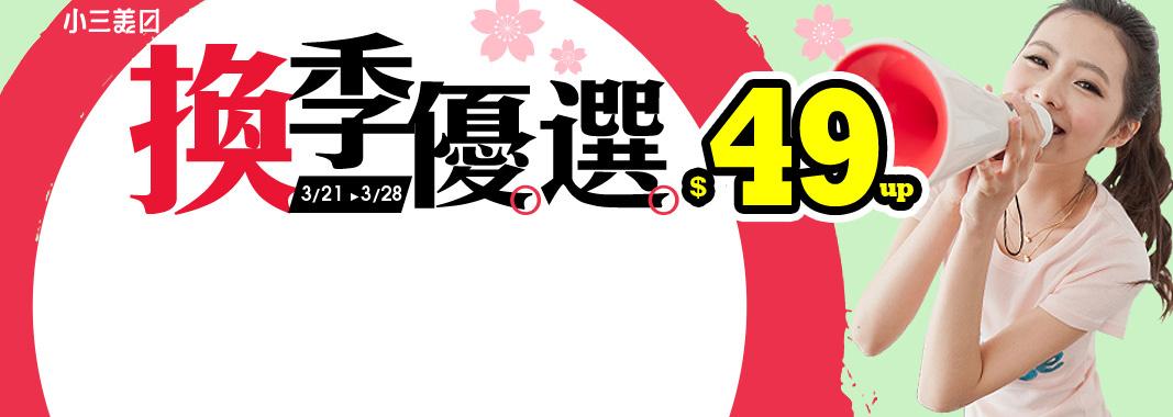 小三美日 換季優選推薦49元起