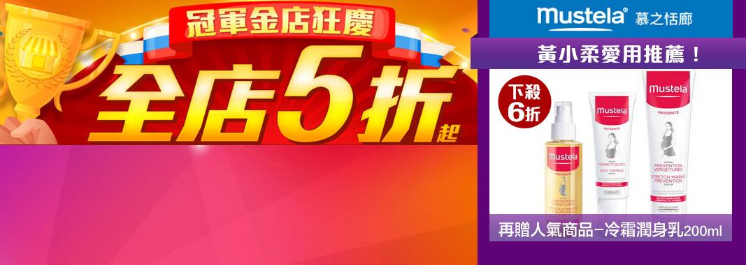 慕之恬廊★超級金店獎・好康專區68折免運