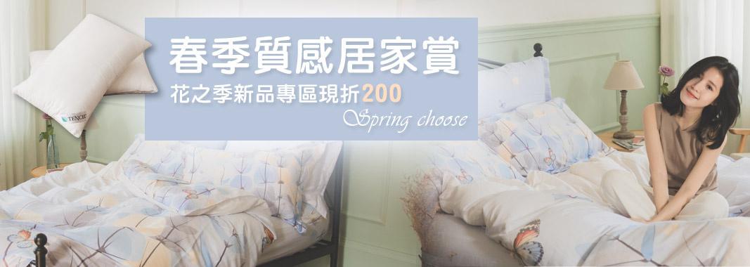 質感居家賞 花之季新品現折200