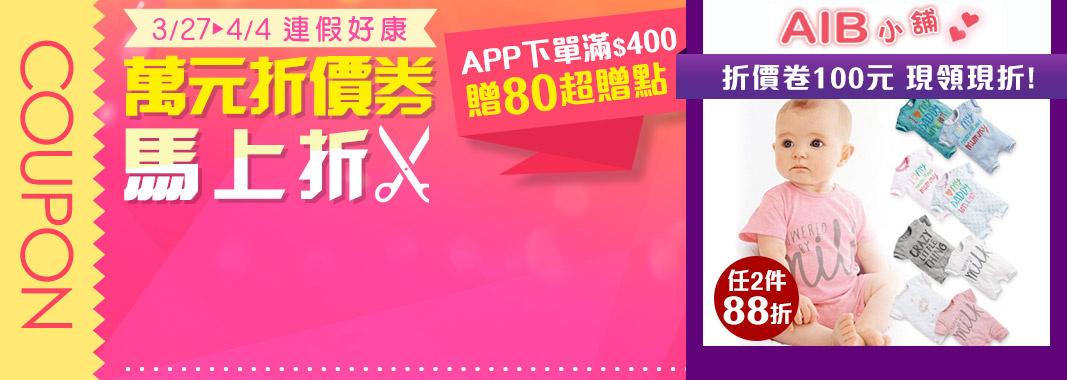★100元折價券