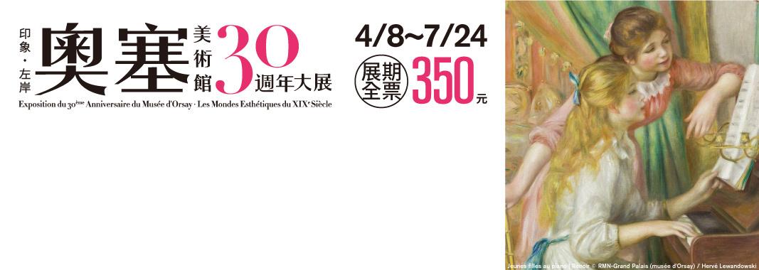 奧塞美術館30周年大展