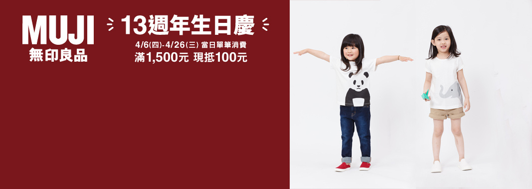 MUJI無印良品★生日慶滿額現折100元