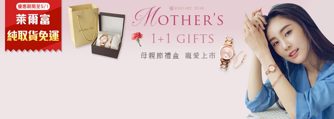 母親節禮盒寵愛上市