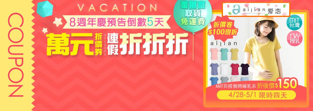 連假限定★折價卷最高現折$200 !